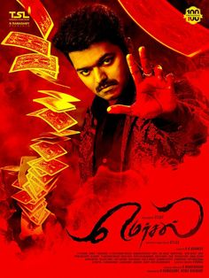 Mersal is directed by Atlee, whose last film, Theri, also had Vijay in the lead and was a box office success. - Mersal second poster: Vijay is all set to hoodwink you with his most stylish magic act Free Films Online, Movies Online, 2018 Movies, Selfies, Hd Movies Download, Actor Picture, Actor Photo, Thriller Film, Movie Photo