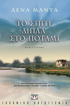 Free Ebooks, Book Review, Book Lovers, Tv Series, My Books, Greek, Reading, Movies, Recipes