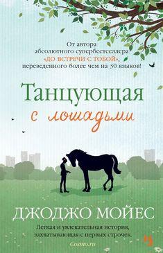 Танцующая с лошадьми — Джоджо Мойес