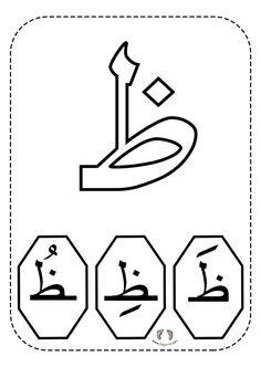 Didiyom tv   Çocuk Şarkıları ve Eğitim Montessori Activities, Alphabet Activities, Activities For Kids, Arabic Alphabet Letters, Arabic Alphabet For Kids, Tracing Worksheets, Kindergarten Worksheets, Ramadan Crafts, Arabic Lessons