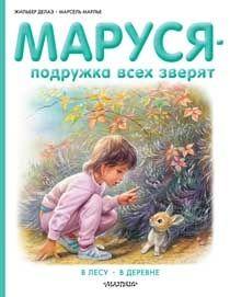 Марсель Марлье, Жильбер Делаэ. Маруся – подружка всех зверят. В лесу. В деревне