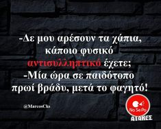Funny Greek Quotes, Funny Picture Quotes, Funny Quotes, Laugh Out Loud, Lol, Thoughts, Humor, Funny Phrases, Funny Qoutes