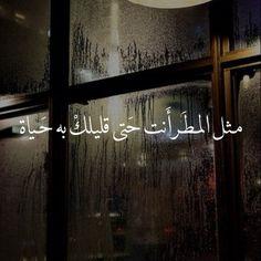 مثل المطر انت حتى قليلك به حياة http://i2.wp.com/blog.3alamtaney.com/wp-content/uploads/2014/11/tumblr_ne2m63zJ8m1rk6yr7o1_500.jpg?fit=1024%2C1024   رومانسية, عالم تانى