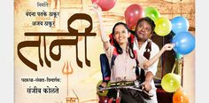 #Movie #Taani  https://www.youtube.com/watch?v=z-uowxFW0rs Girl belongs to Poor family, inspired watching movie #Taani …Appeared for IS exam and become IS Officer … Girls awarded for her self-motivation and hard work to become IS officer by Actor #Ketki Mategaokar (Played role of TAANI in movie)