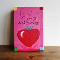 トマトジュース 大橋歩エッセイ集 / 大橋 歩 商品詳細→http://aiirokosyo.thebase.in/items/923287