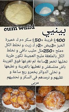 Arabic Sweets, Arabic Food, Sweet Recipes, Cake Recipes, Food Network Recipes, Cooking Recipes, Tunisian Food, Algerian Recipes, Algerian Food