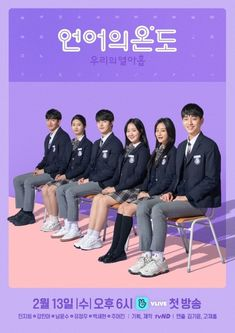 """""""The Temperature Of Language: Our Nineteen"""" Web Drama): Cast & Summary - KdramaDaily Korean Drama Best, Korean Drama Movies, K Drama, Drama Film, Drama Tv Shows, Kdrama Actors, Jung Woo, Series Movies, Fun Facts"""