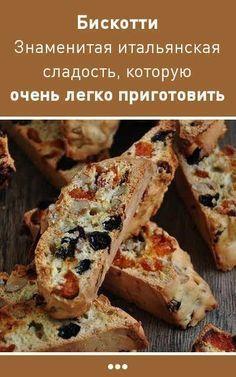 #бискотти #рецепт #выпечка
