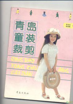 Qingdao, Sewing For Kids, Baby Sewing, Sewing Magazines, Baby Pants, Pattern Drafting, Rubrics, Harajuku, Baby Kids