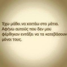 Image about greek quotes in Ellinika✨ by Bêtty❥ Epic Quotes, She Quotes, Bitch Quotes, Crush Quotes, Wisdom Quotes, Words Quotes, Wise Words, Inspirational Quotes, Sayings