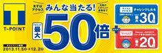 みんな当たる!Tポイント最大50倍 サイトにアクセス!チャレンジしたらTポイント最大30倍 さらに! Yahoo! JAPANでTカード番号を登録すると!Tポイント最大20倍 キャンペーン期間:2013.11.5(火)→12.2(月)