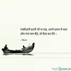 Best shayari Quotes, Status, Shayari, Poetry & Thoughts on India's fastest growing writing app Hindi Quotes Images, Shyari Quotes, Sufi Quotes, Hindi Quotes On Life, Buddhist Quotes, Real Life Quotes, Reality Quotes, People Quotes, Book Quotes
