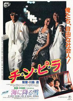 チ・ン・ピ・ラ (1984)
