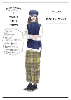 イラストレーター oookickooo(キック)こと きくちあつこが今、気になるファッションアイテムを切り取る連載コーナーです。今週のテーマは「Knit vest」。
