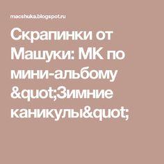 """Скрапинки от Машуки: МК по мини-альбому """"Зимние каникулы"""""""