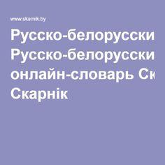 Онлайн-словарь Скарнік Ios
