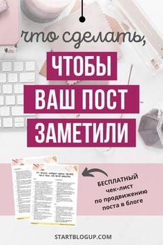Vash, Instagram Blog, Blogging For Beginners, Helpful Hints, Create Yourself, Saving Money, Life Hacks, Infographic, Challenges