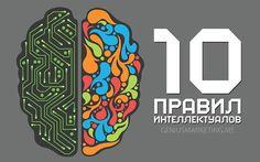 10 правил интеллектуалов https://www.facebook.com/GeniusMarketing.me/photos/a.140172969521013.1073741826.118449001693410/205197789685197/