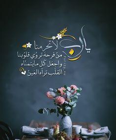 يآرب لآت حرمن ا من فرحه ترو ي قلو بنا واجع ل ك ل مايتمن اه القل ب ترآه الع ين Good Evening Greetings Beautiful Islamic Quotes Art Quotes Inspirational