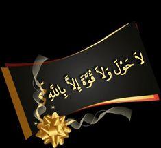Islamic Images, Islamic Qoutes, Islamic Dua, Islamic Pictures, Ayatul Kursi, Allah Calligraphy, Heart Touching Lines, Islam Muslim, Quran Quotes