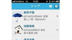 【災害アプリ】地震・豪雨・津波予報などをいち早く教えてくれるスマホアプリ