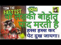 ये पाद है किसी और का इसे सूंघता कोई और है - Most Funny पाद Song - Talking Tom Funny Video Song - YouTube