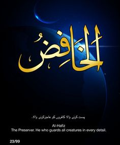 Al-Hafiz.  The Preserver.  He who guards all creatures in every detail.