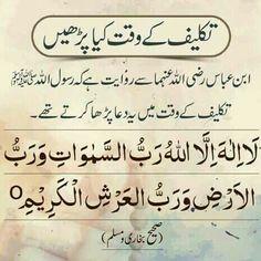 In every pain . read this with soft heart and try with tears of eye . Allah is the creator Allah will help Us Duaa Islam, Islam Hadith, Allah Islam, Islam Muslim, Islam Quran, Alhamdulillah, Islamic Prayer, Islamic Teachings, Islamic Dua