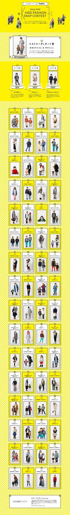 A-W KIDS FASHION SNAP CONTEST【ファッション関連】のLPデザイン。WEBデザイナーさん必見!ランディングページのデザイン参考に(かわいい系)