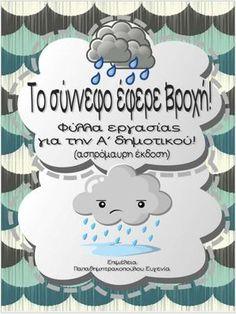 To σύννεφο έφερε βροχή / Δημιουργικές εργασίες για την πρώτη τάξη (ht…