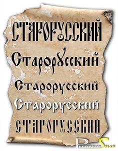 329 Best Calligraphy -- Byzantine & Slavonic Style -- Vyaz