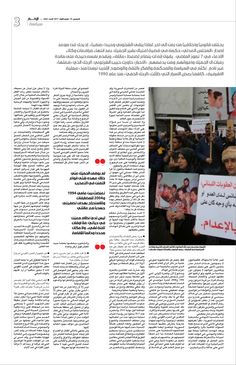 20 11 2017 - The Hero Stands Alone | Interview With Habib Shartouni [part 2], al-Akhbar newspaper, Beirut. Lebanon