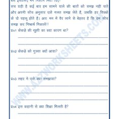Worksheet of Short Story in Hindi with Exercise Time (Suno Kahani)-Hindi-Language Hindi Worksheets, Grammar Worksheets, English Short Stories, Moral Stories For Kids, Hindi Words, Comprehension Worksheets, Fourth Grade, Story Time, Sentences