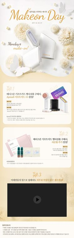 딩고뷰티 X 아모레퍼시픽몰 6탄 – 아모레퍼시픽 쇼핑몰 Korea Design, Promotional Design, Web Design, Graphic Design, Portfolio Layout, Web Layout, Banner, Cosmetics, How To Make