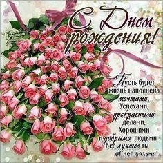 Цветочный Венок, С Днем Рождения, Декор