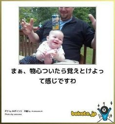 Japanese Funny, Funny Comments, Can't Stop Laughing, Illustrations And Posters, Funny Photos, Haha, At Least, Jokes, Humor