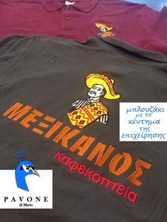 Μπλουζάκι Polo 100% cotton pique κοντομάνικο με κέντημα στην πλάτη και στο στήθος το logo της επιχείρησης Καφεκοπτεία Μεξικάνος