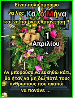 Morning Flowers, Greek Quotes, Good Morning, Tattos, Random, Friends, Buen Dia, Amigos, Bonjour