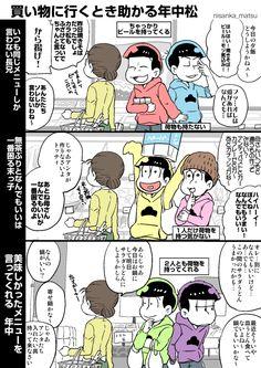 松ログ③ [13]