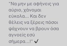 Greek Quotes, Self, Math, Life, Math Resources, Mathematics