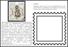 Stamp, Education, Words, Decor, Decoration, Stamps, Teaching, Decorating, Onderwijs