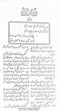 FAMOUS URDU NOVELS: Zindagi phir se muskurai by Mahwish Gul pdf.