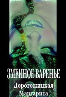 """Книга """"Змеиное варенье"""" читать онлайн"""