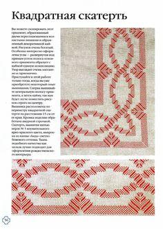 Swedish Weaving Pattern Swedish Embroidery, Tambour Embroidery, Diy Embroidery, Cross Stitch Embroidery, Embroidery Patterns, Cross Stitch Borders, Cross Stitch Patterns, Huck Towels, Swedish Weaving Patterns