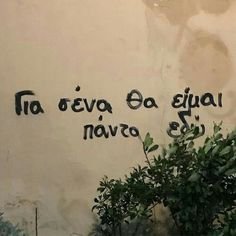 Feeling Loved Quotes, Love Quotes, I Love You, My Love, Greek Quotes, Forever Love, Graffiti, How Are You Feeling, 1
