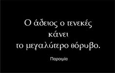 Funny Greek, My Philosophy, Unique Words, True Feelings, Greek Quotes, True Words, Me Quotes, Things To Think About, Lyrics
