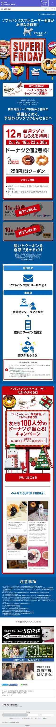 SUPER FRIDAY【サービス関連】のLPデザイン。WEBデザイナーさん必見!スマホランディングページのデザイン参考に(キレイ系)