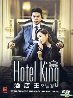 Hotel King (DVD) (English Subtitled) (MBC TV Drama) (Singapore Version) [Lee Dong Wook, Lee Da Hae]