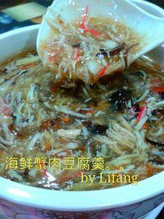 新年特辑~香喷喷海鲜蟹肉豆腐羹~让人吃了回味无穷呢,你想不想也来一碗呢。。。嘻嘻。。