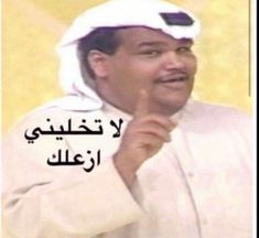 funny arabic quotes in english . Funny Photo Memes, Funny Picture Jokes, Memes Funny Faces, Funny Reaction Pictures, Cute Memes, Stupid Funny Memes, Funny People Quotes, Funny Study Quotes, Funny Qoutes